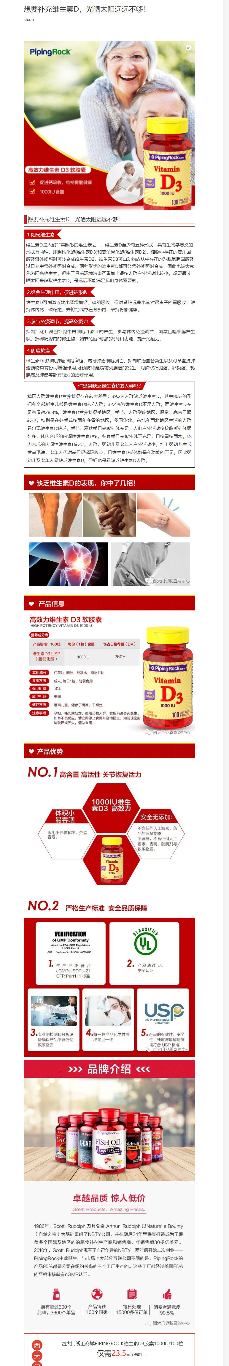 補充維生素D.png