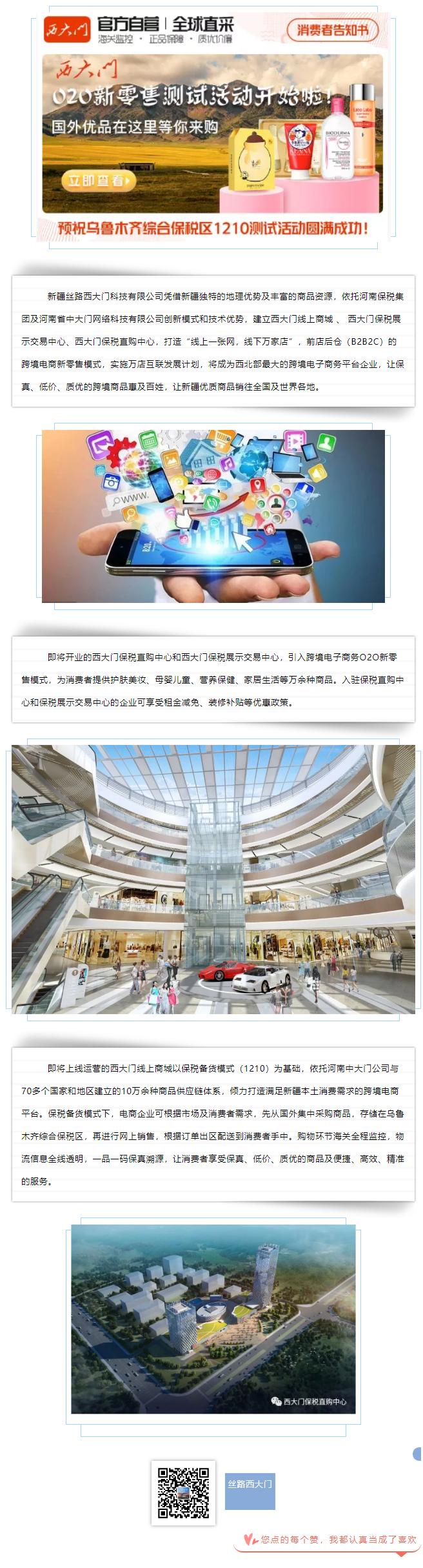 線上一張網 線下萬家店_看圖王.png
